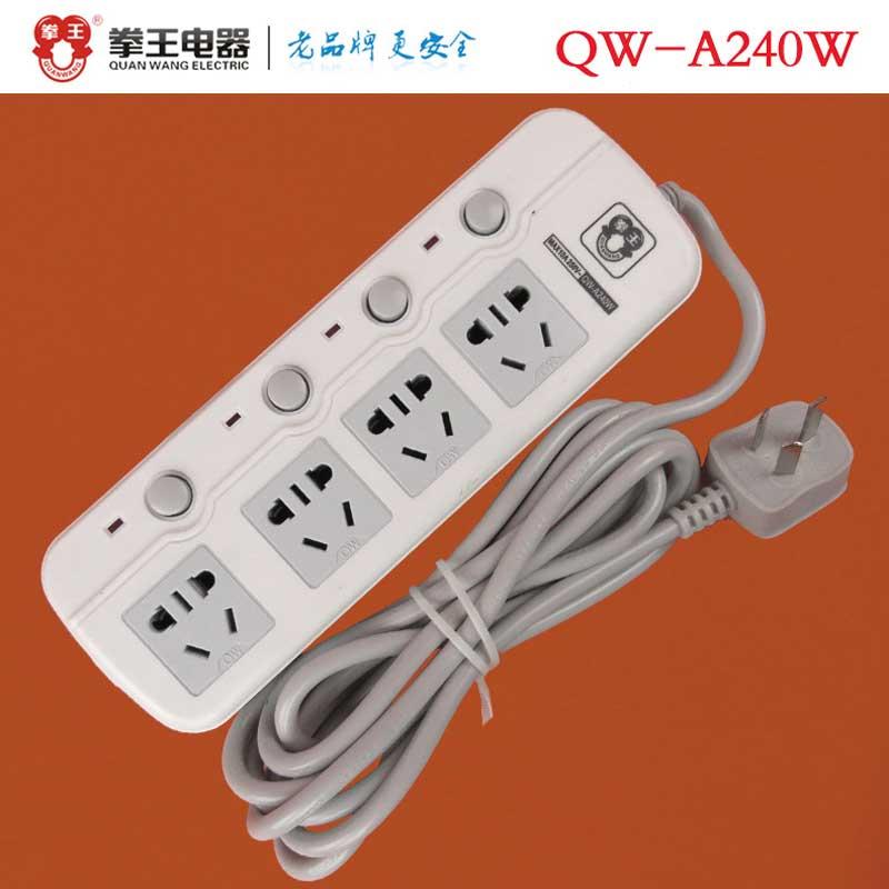 拳王 带线插QW-A240W/3T*3米