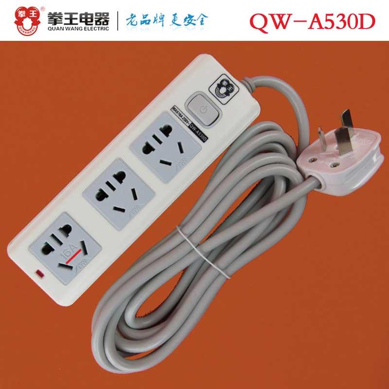 拳王 带线插QW-A530D/3T*3米