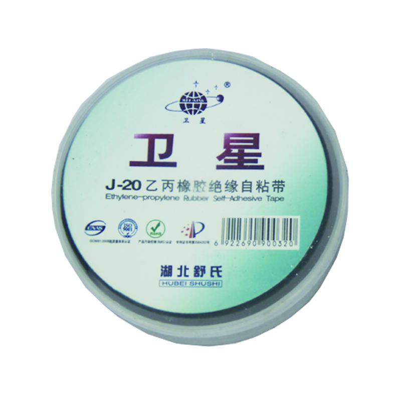 舒友 卫星乙丙高压自粘带 (J10)