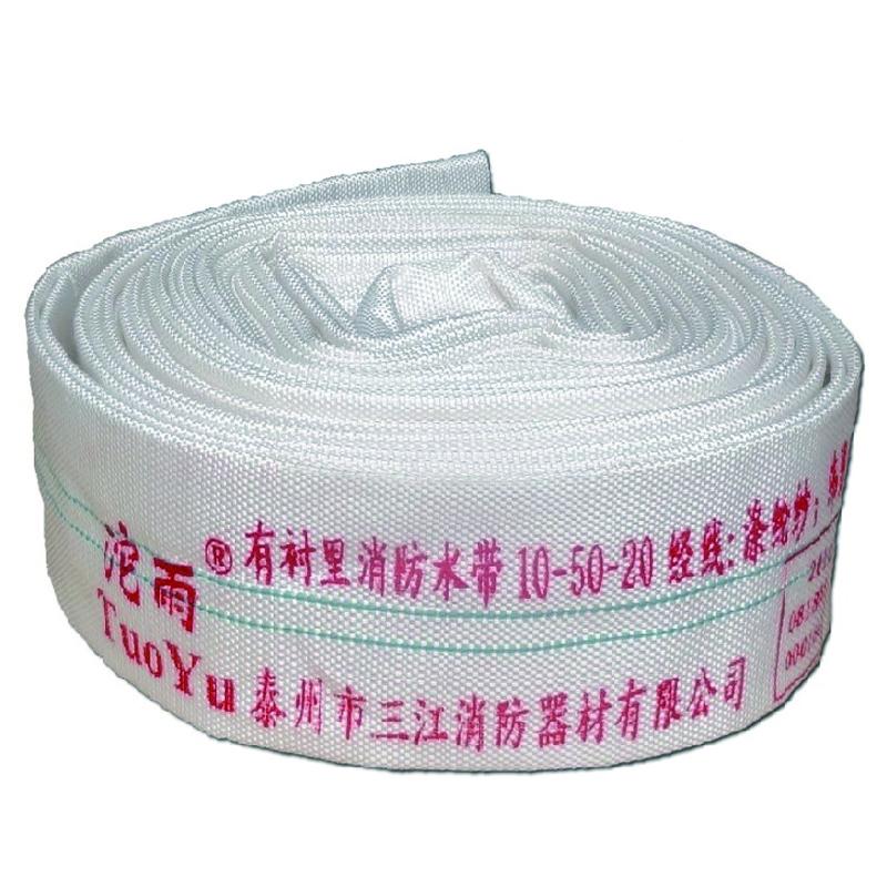 三江 消防带 江苏(50mm 10kg*20M)