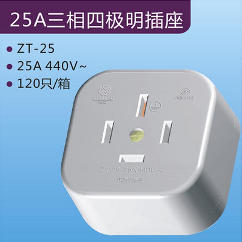 四线扁插座25A 白色