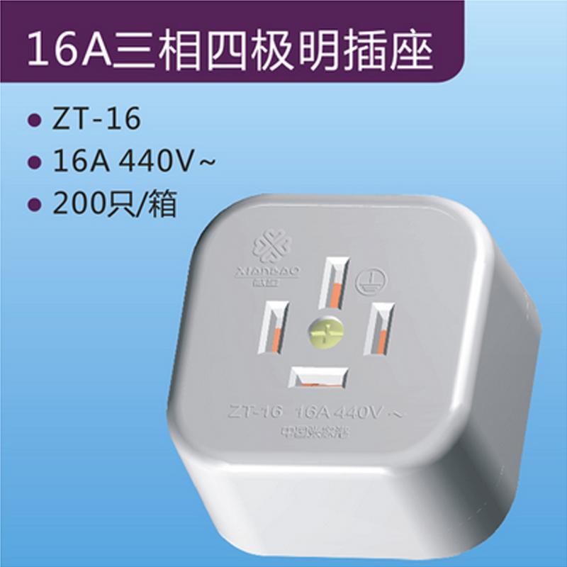 四线扁插座16A 白色