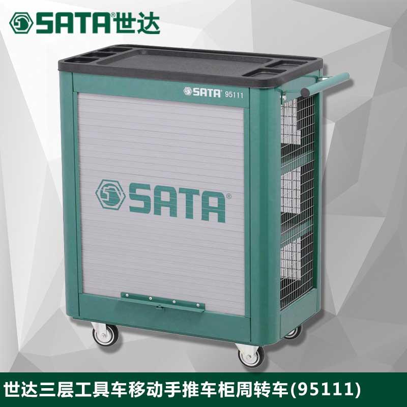 世达 工具车(95111 网式工具箱)