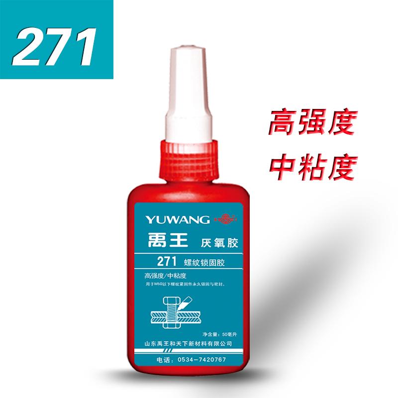 禹王 厌氧胶 螺纹锁固胶 50ml(271)