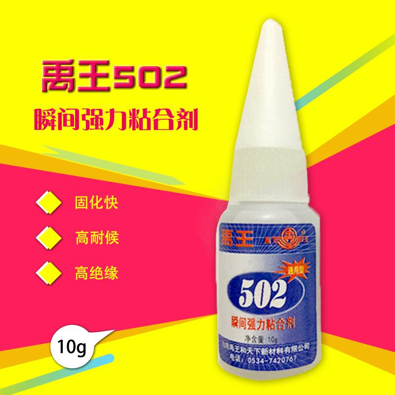禹王 502粘合剂 (10g)